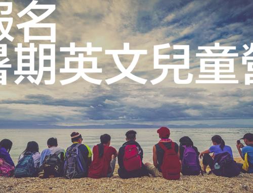 暑期兒童英文營