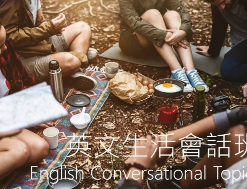 英文生活會話班 English Conversational Topics